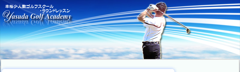 安田プロの「ツイてる!」日記‐静岡県伊東・沼津のゴルフスクール・ラウンドレッスン‐安田ゴルフアカデミー