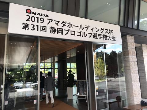 第31回 静岡プロゴルフ選手権 プロアマ大会